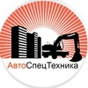 АвтоСпецТехника-аренда спецтехники в Москве и МО