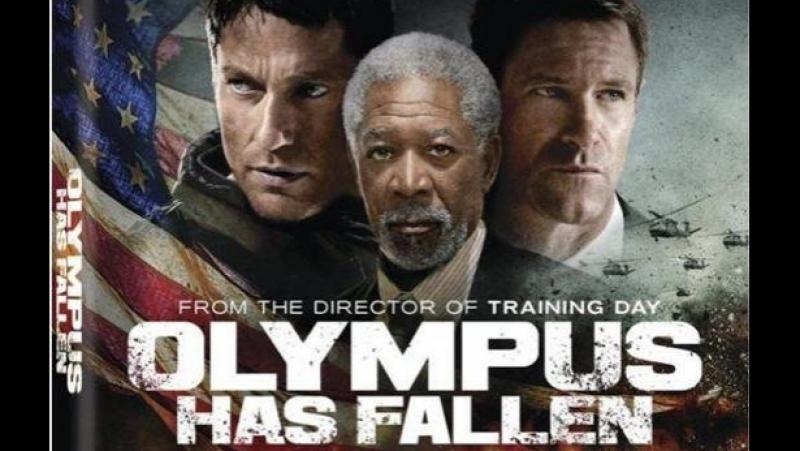 Падение Олимпа 2013