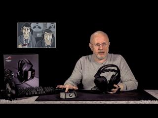 В цепких лапах 173: с чем идут в бой киберлегионеры ASUS ROG
