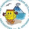Камчатская краевая детская библиотека