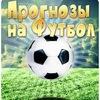 Прогнозы на футбол (Договорные матчи)