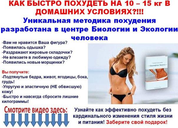 Методика для похудения в домашних условиях