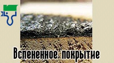 Вспенивающиеся экологически чистые огнезащитные покрытия