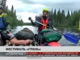 Фестиваль Грань. Новости. 10_01_2014. GuberniaTV (1)