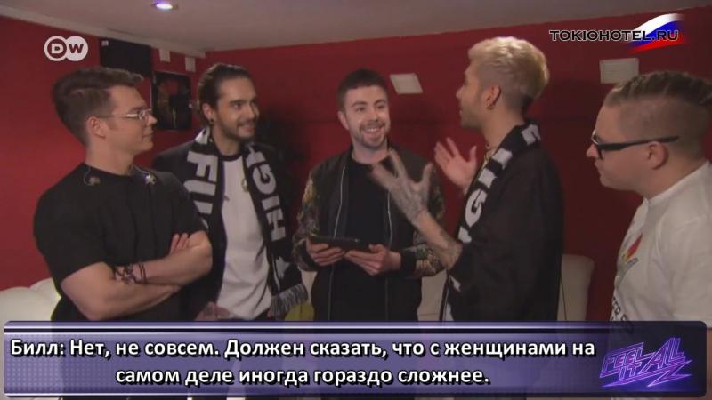 15.03.2017 - DW PopXport - Tokio Hotel nehmen kein Blatt vor den Mund! ( с русскими субтитрами)