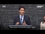 Премьер-министр Канады Джастин Трюдо отвечает на вопрос о квантовом компе