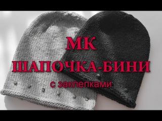 Детская шапочка-бини / Шапка-бини с заклепками