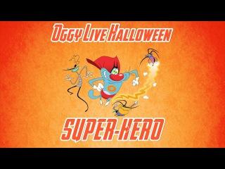 Огги и Тараканы - Сборник на Хэллоуин Супер-герой