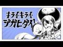 【音街ウナの】 キライ・キライ・ジガヒダイ! - 和田たけあき(くらげP) / Hate