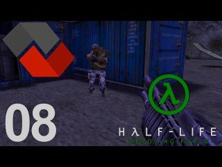 [Let`sPlay | Летсплей] Half-Life: Opposing Force - 08 ► БЕСТОЛКОВЫЕ СОЮЗНИКИ ◄