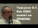 Торсунов О.Г. Как СЕКС влияет на ЛЮБОВЬ