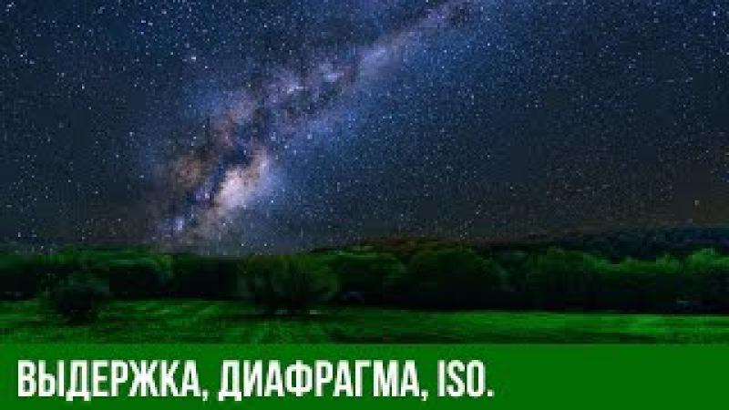 Астрофотография. Выдержка, Диафрагма, ISO. Базовые понятия