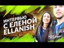 Последнее воплощение на Земле Путь к вознесению Интервью Елена Кузина Ellanish