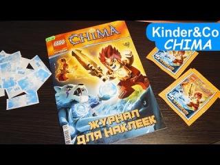 ЛЕГО ЛЕГЕНДЫ ЧИМЫ. LEGO Legends of Chima - журнал с наклейками