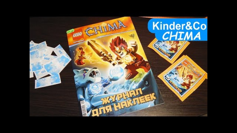 ЛЕГО ЛЕГЕНДЫ ЧИМЫ. LEGO Legends of Chima - журнал с наклейками