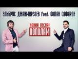 2016 Эльбрус Джанмирзоев feat Фаган Сафаров - Пополам Зарубежка