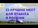 12 лучших мест для отдыха в России версия канала ОтпускНик