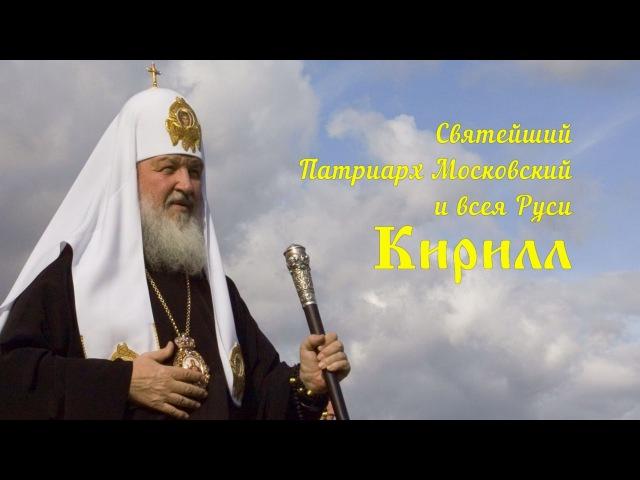 Святейший Патриарх Кирилл. Проповедь. Злые виноградари.