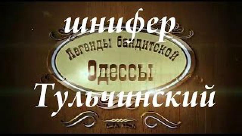 Легенды бандитской Одессы. шнифер Тульчинский