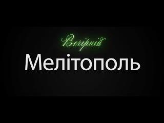 Мелітополь вечірній