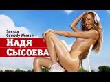 Голая Надежда Сысоева — звезда Comedy Woman