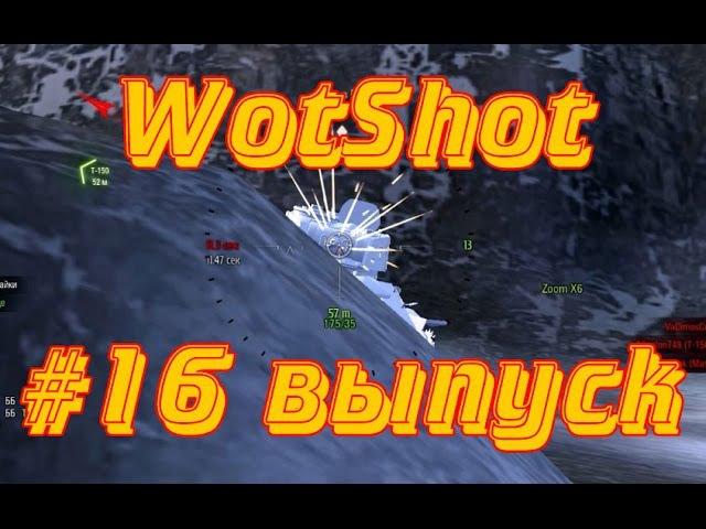 WotShot 16 выпуск СУ-100 шотит Т-80 взрыв БК!