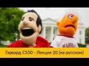 Основы программирования. Гарвардский курс CS50 на русском. Лекция 20