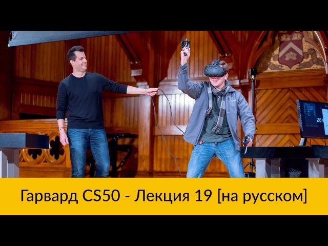 Основы программирования. Гарвардский курс CS50 на русском. Лекция 19