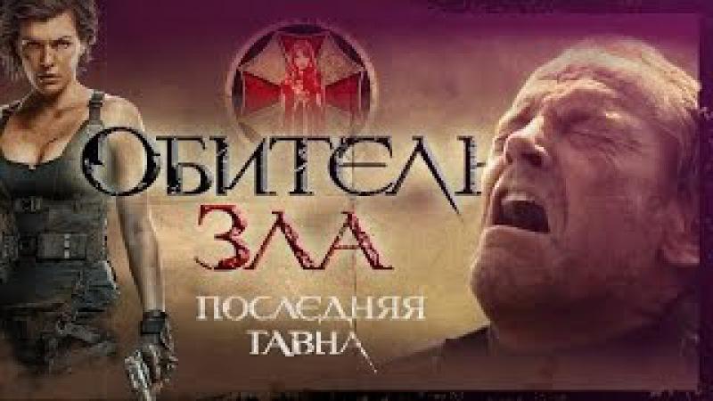 ТРЕШ-ОБЗОР фильма Обитель Зла 6 Последняя Глава