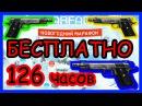 Новогодний Марафон Warface, БЕСПЛАТНО ПИСТОЛЕТ M1911A1 New years Marathon, FREE gifts
