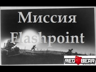 [ARMA 3 Iron Front Red Bear]Миссия Flashpoint