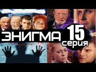 Энигма 15 серия из 15 (детектив,мистика,приключения) сериал