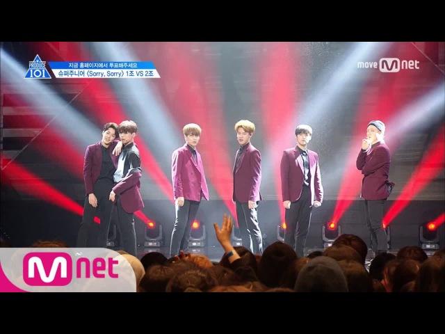 PRODUCE 101 season2 [4회] ′오늘은 즐기는 날!′ 슈퍼 마리오ㅣ슈퍼주니어 ♬Sorry, Sorry_1조 @그룹배