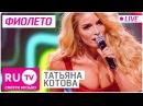 Татьяна Котова ФиоЛЕТО
