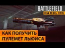 Battlefield Hardline. Как открыть пулемет Льюиса Syndicate Gun