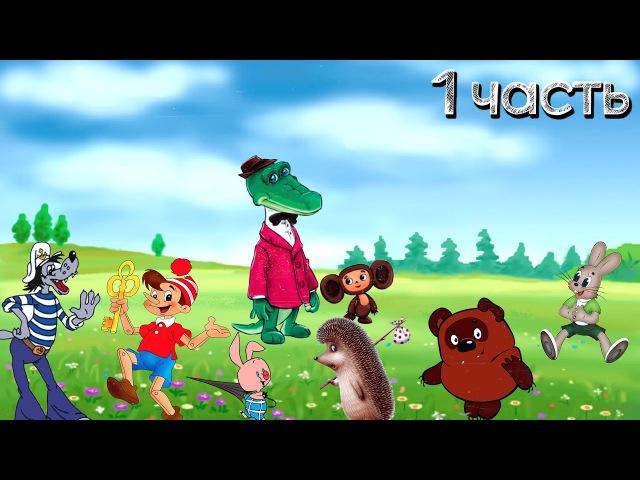 ТОП 5 Самых лучших мультфильмов из детства наших родителей! 1