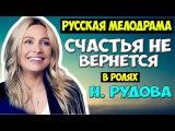 Русские мелодрамы 2016 2015  СЧАСТЬЯ НЕ ВЕРНЕТСЯ  СУПЕР НОВИНКА 2016