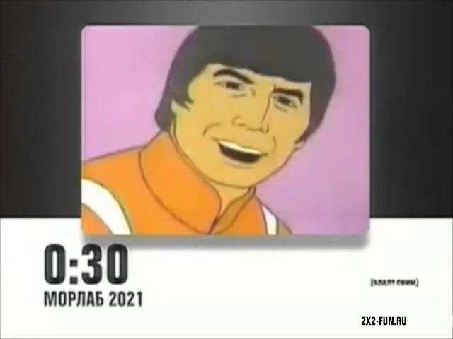 Промо МорЛаб 2021 на 2х2 /2007/