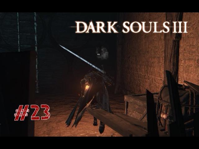 Dark Souls 3 ► 23. Невидимые подставы. Спасение Сигварда