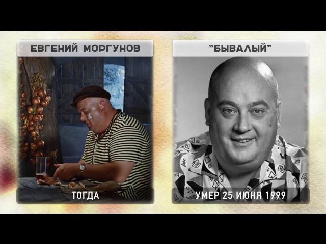 Кавказская пленница, или Новые приключения Шурика актеры фильма спустя годы