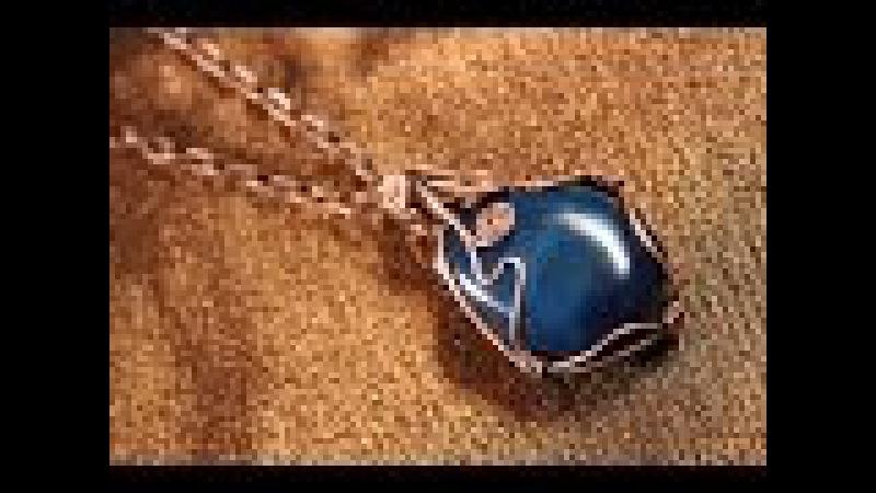 Как сделать кулон с камнем своими руками/Камень и проволока