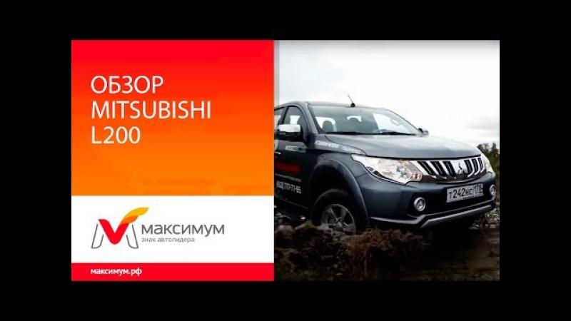 Обзор Митсубиси Л200 2015   Review Mitsubishi L200 2015