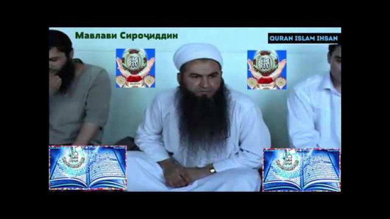 Мавлави Сирочиддин