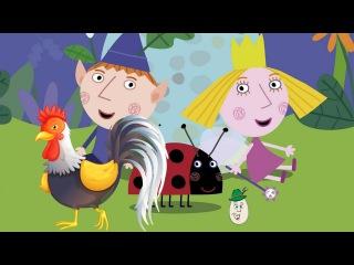 Бен и Холли в погоне за курицей. Догонялки в маленьком королевстве. Игра как муль...