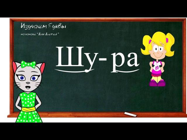 Урок 9 Учим букву Ы читаем слоги слова и предложения вместе с кисой Алисой 0
