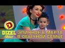 8 марта в типичной украинской семье Дизель шоу новый выпуск 2017 Украина