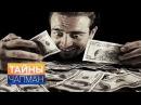 Тайны Чапман 07 07 2016 Магия денег