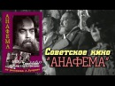 Фильм Анафема (1960)