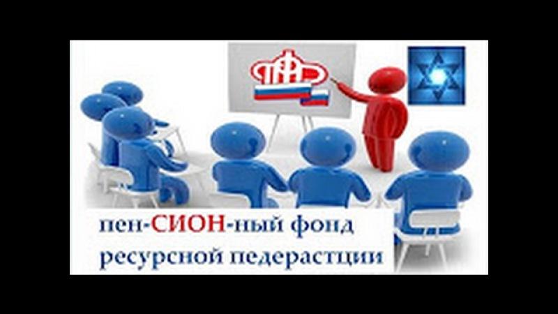 Гражданин СССР ничего не должен Пенсионному Фонду РФ