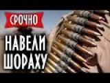 Запад в недоуменuu от Русского оружuя на Блuжнем Востоке